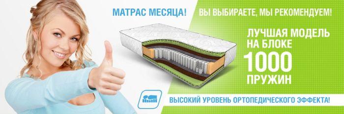 Анатомические матрасы в Москве